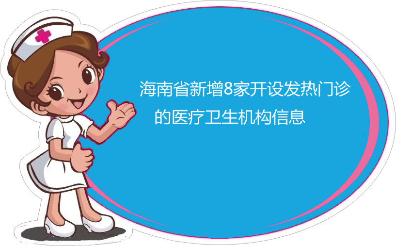 卡通小护士提示副本.jpg